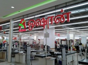 Voilà comment s'écrit Auchan en Tamil